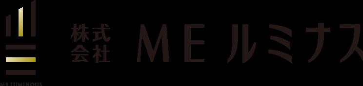 株式会社MEルミナス